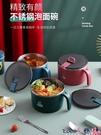熱賣泡麵碗 日式泡面碗帶蓋簡約大號可愛不銹鋼碗打飯盒學生宿舍碗筷一套精致 coco