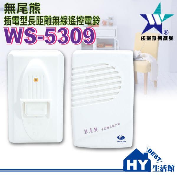 長距離無線遙控門鈴WS-5309《插電型無線遙控電鈴。16曲音樂循環》台灣製