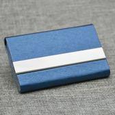 名片夾名片夾男 商務大容量男女士名片盒創意拉絲款定制便攜式 時尚新品