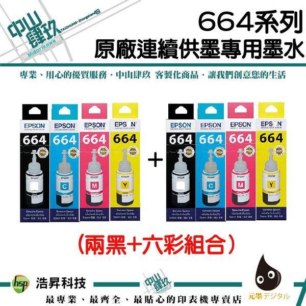 【兩黑+六彩方案】EPSON T6641/T06642/T6643/T6644原廠墨水適用L120/L310/L360/L365/L485/L380/L550/L565/L1300