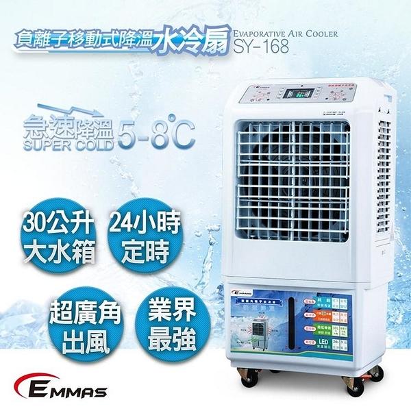 EMMAS 30L負離子移動式降溫水冷扇 SY-168