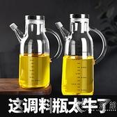 德國duman玻璃油壺防漏油瓶廚房家用調味料裝醬油醋瓶大油罐套裝 小時光生活館
