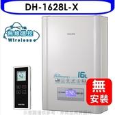(無安裝)櫻花【DH-1628L-X】16L強制排氣熱水器桶裝瓦斯