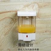透明智慧出自動洗手液感應器掛墻壁掛式 電動皂液器 自動洗液機 開春特惠