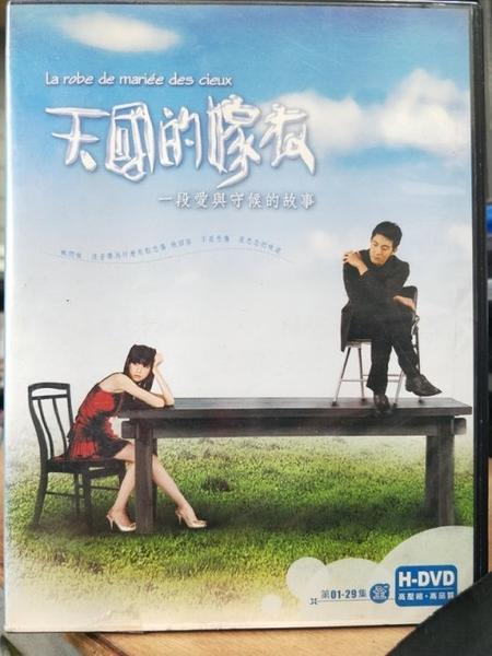挖寶二手片-TSD-118-正版DVD-台劇【天國的嫁衣 全29集5碟】-王心凌 立威廉(直購價)