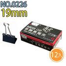 SDI 0226B (112)長尾夾19m/m  (12支/小盒)