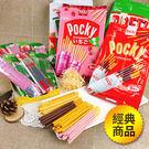 日本熱銷固力果Pocky棒