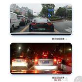 行車記錄器雙鏡頭高清夜視24小時監控360度全景倒車影像 數碼人生