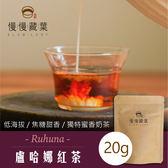 慢慢藏葉-盧哈娜紅茶【茶葉20g/袋】香氣濃甜鍋煮奶茶專用【產區直送】