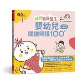 (二手書)請問長庚醫生:嬰幼兒關鍵照護100+