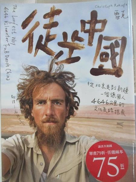 【書寶二手書T1/旅遊_BEH】徒步中國-從北京走到新疆一個德國人4646公里的文化_雷克, 麻辣tongue
