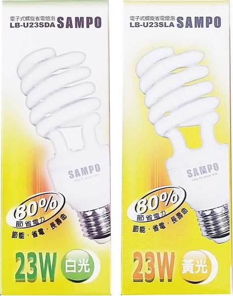 SAMPO 螺旋23W燈泡-白光/黃光 10顆一組