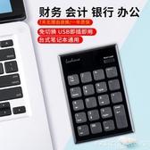 數字小鍵盤loshine筆記本電腦usb藍芽數字小鍵盤免切換迷你無線外接數字鍵盤 聖誕節