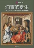 (二手書)油畫的誕生1420:1450年尼德