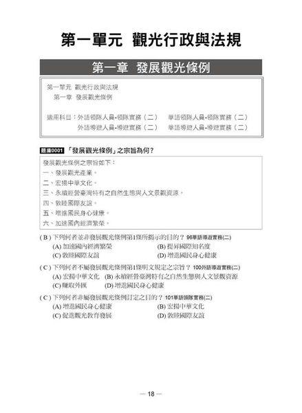 領隊導遊考試全科總整理升級版:法規必考題庫945題+觀光常識一問一答2000問