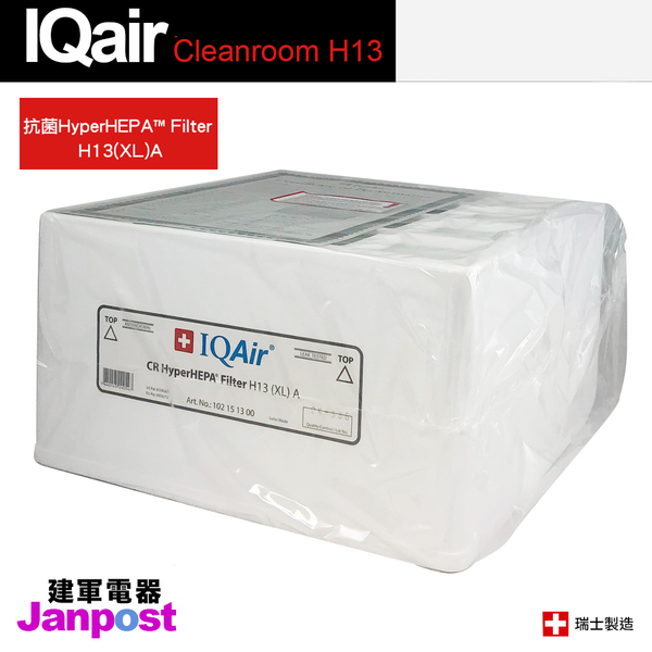 原廠盒裝 IQair Cleanroom H13 專用 抗菌 HyperHEPA™ Filter H13(XL) 濾網