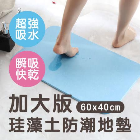加大版 珪藻土吸水地墊(60x40cm) 硅藻土地墊 腳踏墊 地墊 踏墊 浴室 衛浴 珪藻土 硅藻土