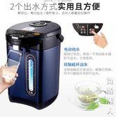 全自動上水電熱水瓶保溫家用不銹鋼燒水壺 220vNMS街頭潮人
