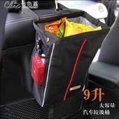 可折疊汽車垃圾桶車載兒童掛袋椅背收納袋防水零食袋「Chic七色堇」