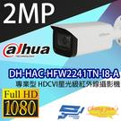 高雄/台南/屏東監視器 DH-HAC-HFW2241TN-I8-A 專業型1080P HDCVI星光級紅外線攝影機 大華