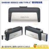 SanDisk DUAL DRIVE USB TYPE-C 64G OTG 雙頭 雙用隨身碟 64GB 手機儲存碟 備份 公司貨 讀取150MB/s SDDDC2