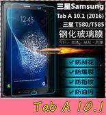 【萌萌噠】三星Galaxy Tab A (10.1吋) T580 超薄 9H 防爆 鋼化玻璃膜 高清防刮 螢幕玻璃膜 鋼化膜
