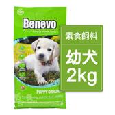 【分裝包】素食狗飼料 Benevo 幼犬 (2kg) 小顆粒 英國進口 非基因改造 滿額免運費