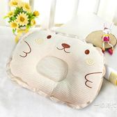 新生嬰兒童定型枕0寶寶糾正頭型3夏季透氣6個月矯正防偏頭枕頭1歲 【雙12 聖誕交換禮物】
