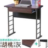 Homelike 查理80x40工作桌(加厚桌面-附抽屜)桌面-胡桃/桌腳-炫灰