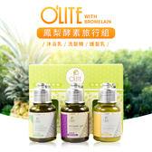 O'LITE 歐莉特-鳳梨酵素旅行組 50ml/沐浴/洗髮/潤髮/護膚/護髮/天然認證/台灣製造