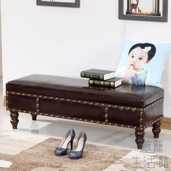 收納皮墩凳子換鞋凳鞋凳簡約長條儲物【極簡生活】