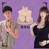 媛野假乳房cos變裝CD大罩杯偽娘義乳男扮女高領連體假胸硅膠義乳 萬客居