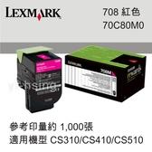 Lexmark 原廠洋紅色碳粉匣 70C80M0 708M 適用 CS310n/CS310dn/CS410dn/CS510de