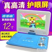 DVD播放機-dvd影碟機播放機便攜式移動DVD光盤vcd影碟機家用兒童cd機 YYS 多麗絲