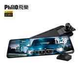 【旭益汽車百貨】飛樂 JP800 前後鏡頭電子後視鏡+32G記憶卡