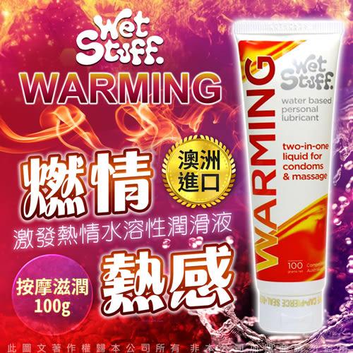 ★全館免運★送潤滑液 澳洲Wet Stuff WARMING熱感快感 水溶性 按摩調情滋潤 天然成分潤滑油100g