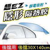 CarLife:: 超EZ【隱形隔熱膜】隱形靜電隔熱紙- 後擋用-30X140公分- (1入/組)-含工具組