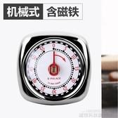 計時器 廚房機械計時器廚房定時器學生提醒器計時器不銹鋼倒計時廚房用品 城市科技