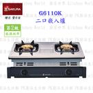 【PK廚浴生活館】 高雄 櫻花牌 G6110K 兩口嵌入爐 G6110 瓦斯爐 實體店面 可刷卡 / 僅限桶裝瓦斯