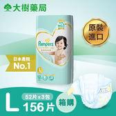 日本境內幫寶適-五星一級幫增量版黏貼型紙尿褲L156片(52片x3包/箱購)-廠商直送 大樹