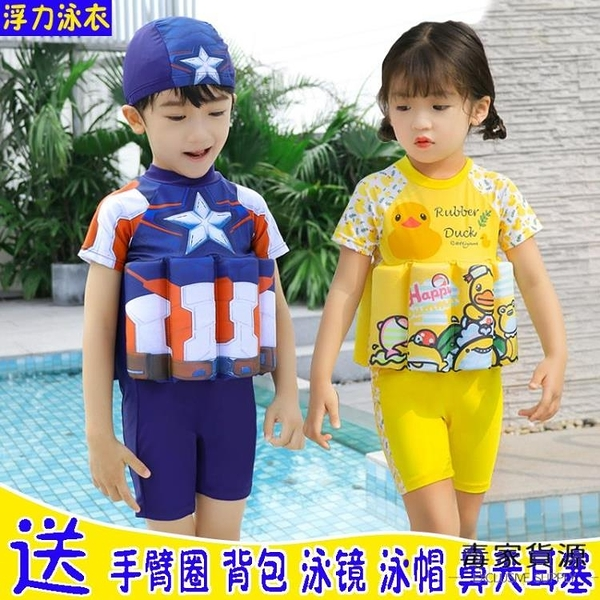兒童泳衣小童男童嬰兒浮力泳裝寶寶女童連身防曬可愛游泳運動裝備【毒家貨源】