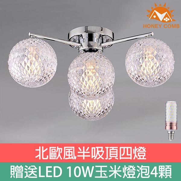 Honey Comb 贈 LED 10W 黃光玉米燈泡 透明壓克力球半吸頂燈 客廳半吸頂燈 四燈半吸頂燈 8512-3