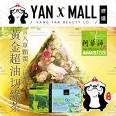 阿華師茶業 ► 黃金超油切綠茶 (18包/盒) ❤ 妍選