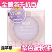 【小福部屋】日本 REVLON 露華濃 珠光蜜粉餅 薰衣草紫 打亮 附刷具【新品上架】