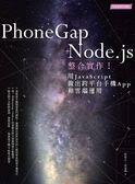 (二手書)PhoneGap+Node.js整合實作!用JavaScript做出跨平台手機App和雲端運用..