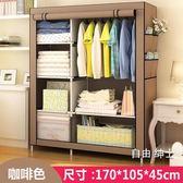 簡易衣櫃經濟型布藝組裝衣櫃鋼管加固鋼架衣櫥折疊儲物櫃簡約現代WY 交換禮物