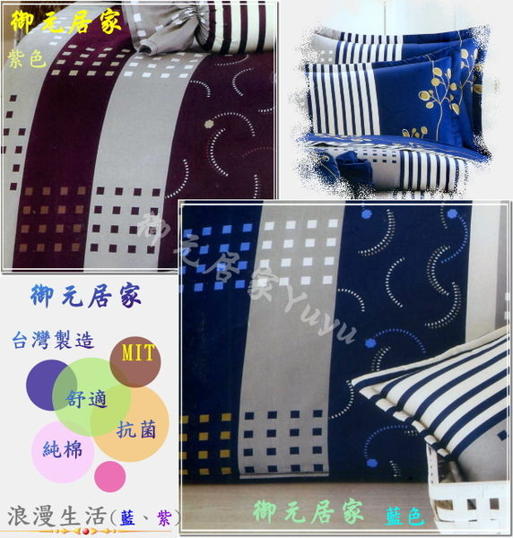 雙人加大【薄床包】6*6.2尺/加大/100%純棉˙加大床包『浪漫生活』(藍、紫)御元居家-MIT