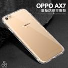 防摔 OPPO AX7 *6.2吋 手機殼 空壓殼 透明 軟殼 保護殼 氣墊 保護套 果凍套 手機套 超薄殼