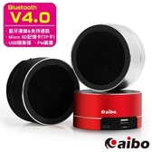 【aibo】BT-L06 多功能鋁合金隨身藍牙喇叭(記憶卡/隨身碟)黑色
