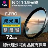 【減光鏡】 B+W ND 110 F-Pro ND1000 減十格 10格 72mm 捷新公司貨
